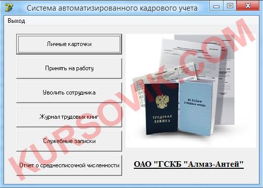 Информационная система автоматизации и учета отдела кадров (Delphi + Access)