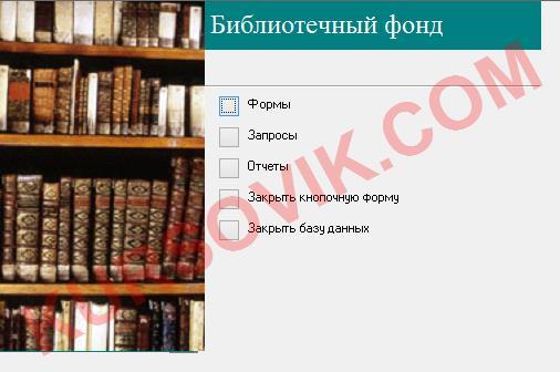 "База данных ""Библиотека школы"""