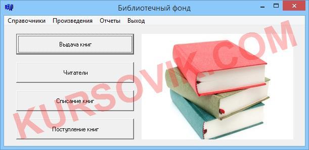 Автоматизация задач учета книжного фонда в районной библиотеке