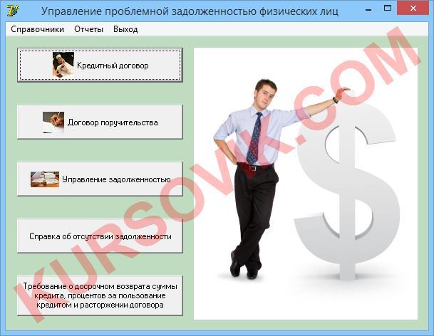 """Информационная система """"Управление проблемной задолженностью физических лиц"""""""
