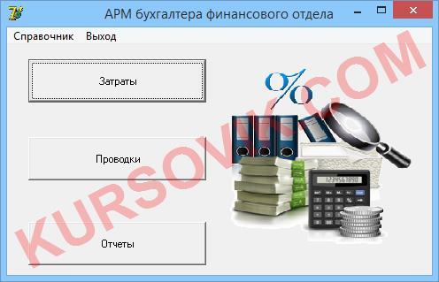 АРМ бухгалтера финансового отдела