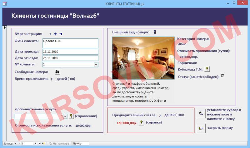 Дипломная работа (ВКР)MS Access 2003