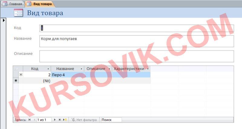 Курсовая работаMS Access 2007