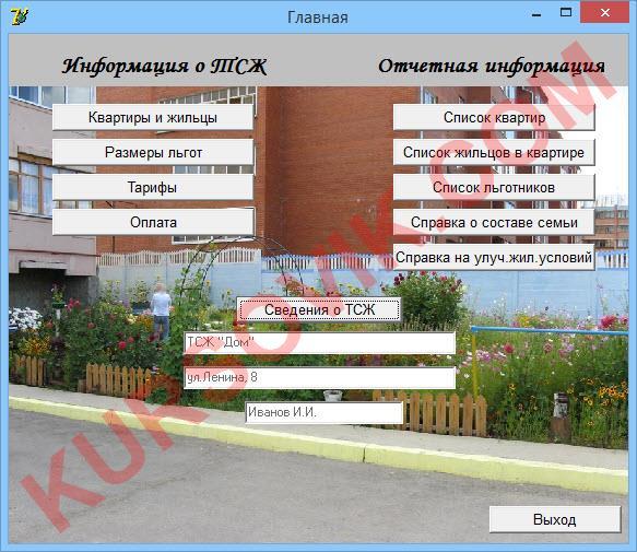 Программа для управления собственниками жилья (ТСЖ)