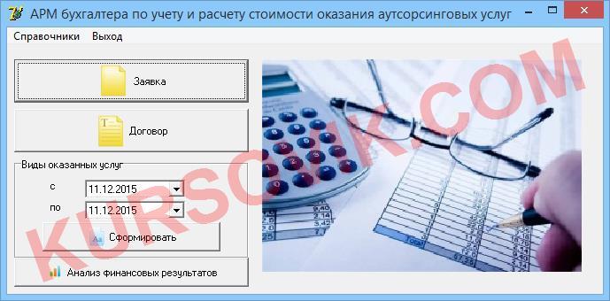 АРМ бухгалтера по учёту и расчёту стоимости оказания аутсорсинговых услуг