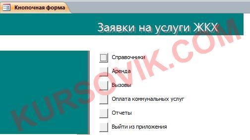 Система регистрации заявок на услуги жилищно-коммунального хозяйства