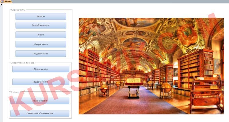 ИС учёта абонементов библиотеки