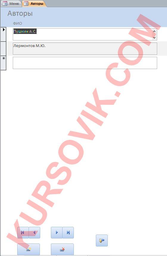 Курсовая работа MS Access 2013