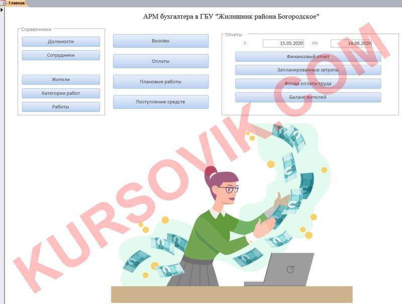 АРМ бухгалтера в ЖКХ (ГБУ «Жилищник района Богородское»)