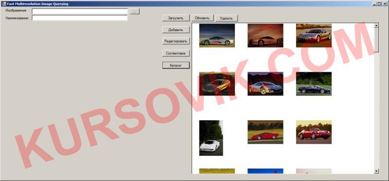 Поиск изображений, похожих или совпадающих с изображением-запросом (вейвлеты)