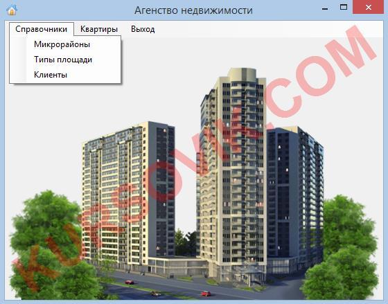 Продажа недвижимости С access Курсовая работа на visual c  Курсовая работа Продажа недвижимости С access в среде программирования visual c net 2010 Вижл Си Шарп Программа