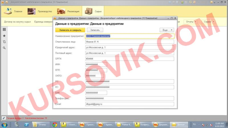 Дипломная работа (ВКР) 1С