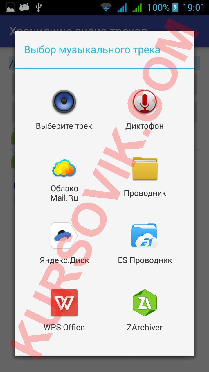 Курсовая работа Java под Android