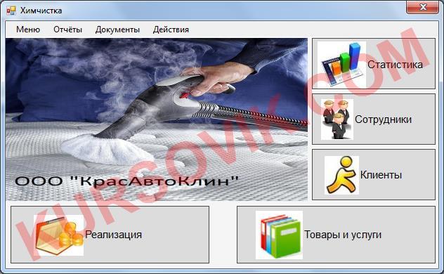 """АИС """"Химчистка"""" (АРМ менеджера химчистки)"""