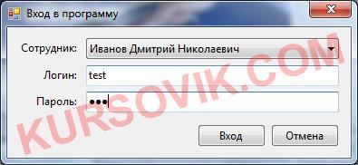 Дипломная работа (ВКР) Visual C# .NET 2017