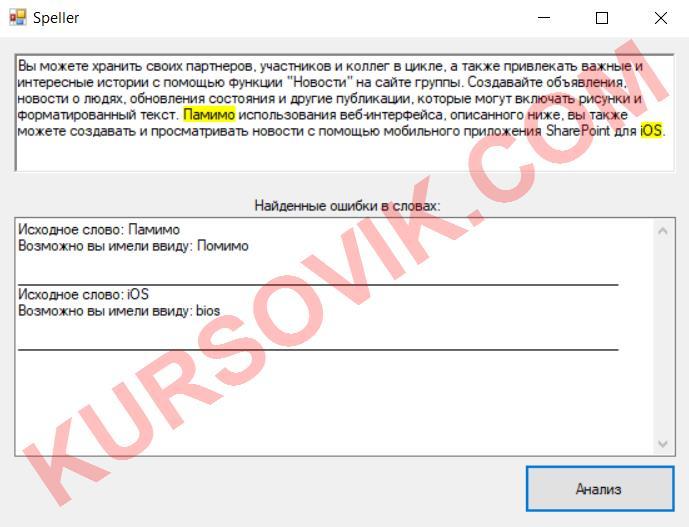 Проверка орфографии с помощью WEB-сервиса Яндекс