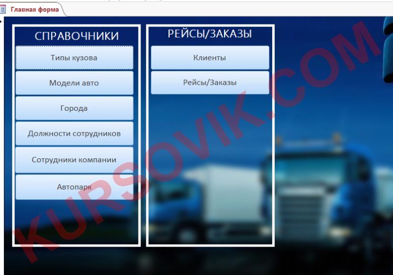 АИС Управления заказами транспортной компании