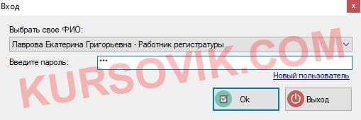 Курсовая работа Visual C# .NET 2012