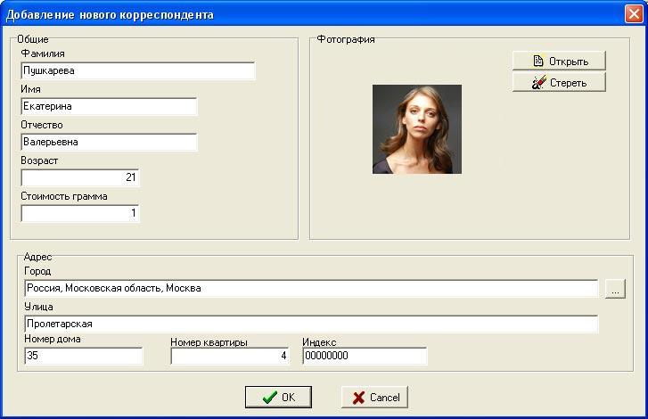 графический текст база данные адрес отчет excel access автоматизация ado word корреспонденция почта писмо письма