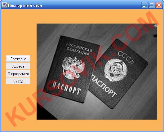 """База данных """"Паспортный стол"""" (ADO, Access)"""