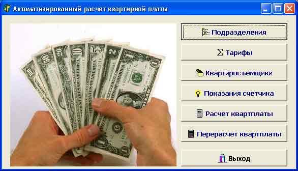 """АИС """"Расчет квартплаты и услуг ЖКХ"""" (Interbase)"""