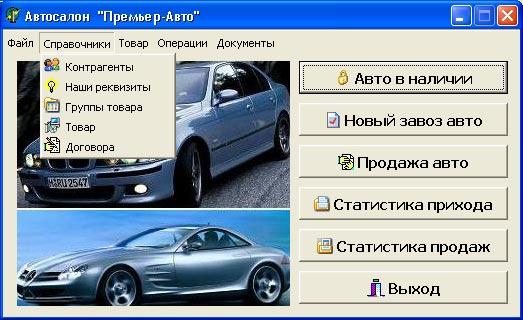 "АИС ""Автосалон"" (АИС учета продаж транспортных средств)"