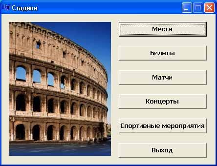 АРМ кассира стадиона (продажа билетов) (SQL Server + ADO)