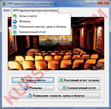 АИС кинотеатра: АРМ кассира, АРМ менеджера, АРМ администратора (ADO)
