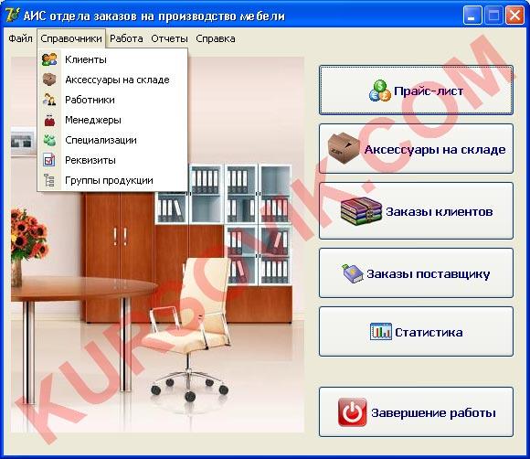 АИС отдела заказов на производство мебели
