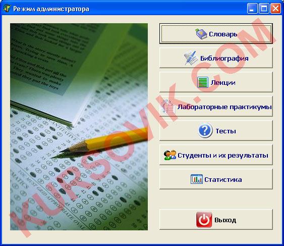 АИС обучения и тестирования студентов (Тестирование по информационным технологиям) (ADO + Access)