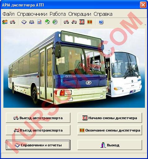 АРМ диспетчера автобусного парка Дипломная работа ВКР ВКР на  АРМ диспетчера автобусного парка