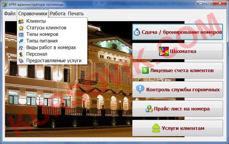 АРМ администратора гостиницы Дипломная работа ВКР ВКР на  АРМ администратора гостиницы