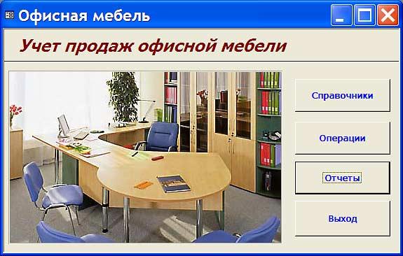 База данных Учет продаж офисной мебели Курсовая работа на ms  База данных quot Учет продаж офисной мебели quot