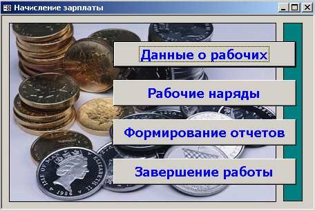 база данных зарплата заработная плата рабочие работники операции начислено выдано