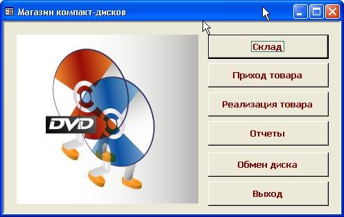 База данных Магазин по продаже компакт дисков Курсовая работа  База данных quot Магазин по продаже компакт дисков quot