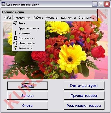 АИС Цветочный магазин