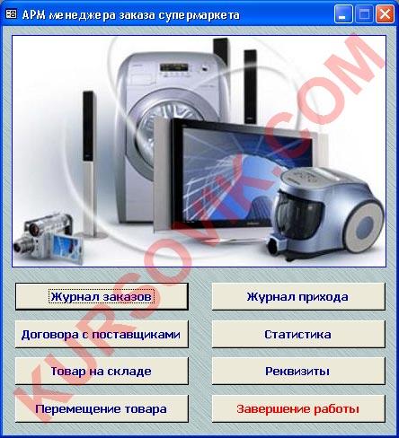 АРМ менеджера по заказам сетевого супермаркета (бытовой техники и электроники)