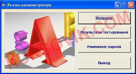 �������� ������MS Access 2003