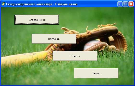 """База данных """"Склад спортивного инвентаря"""""""