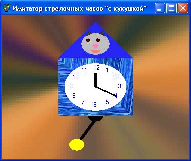 """Имитатор стрелочных часов с """"кукушкой"""" (OpenGL)"""