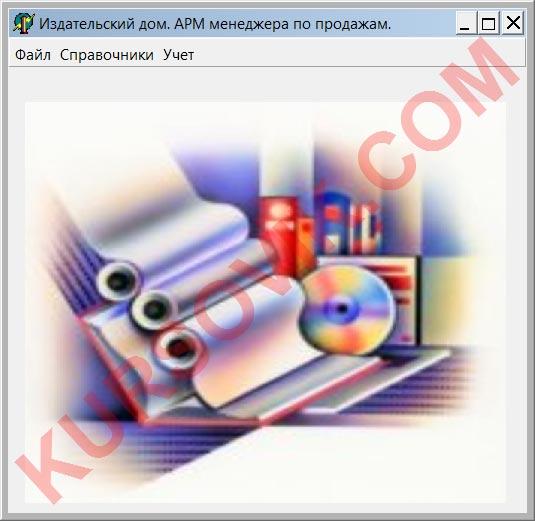 АИС по формированию заказов на изготовление полиграфической продукции (Издательский дом. АРМ менеджера по продажам) (ADO + Access)