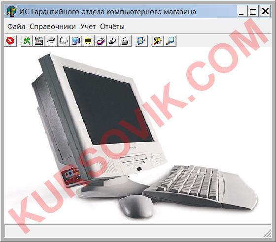 """АИС """"Гарантийный отдел компьютерного магазина"""" (ADO + Access)"""