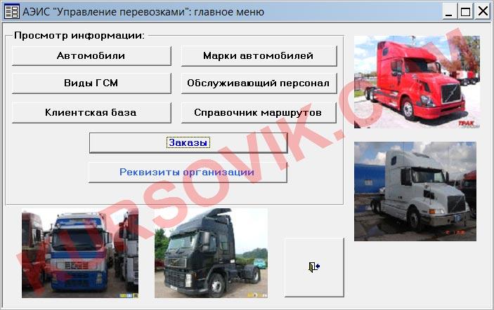 """АИС """"Управление автоперевозками"""". Система учета заявок на автоперевозку грузов"""