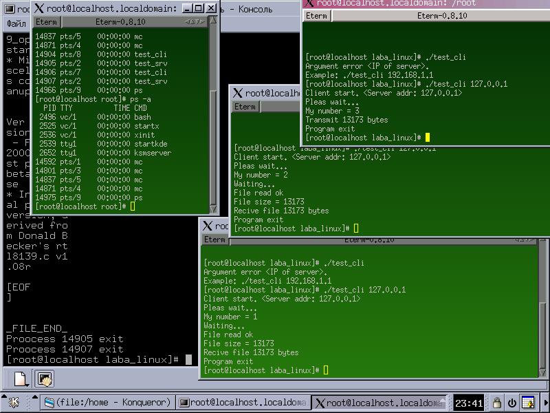 Лабораторная работа C под Linux