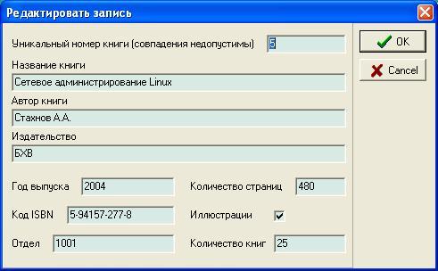 база данных библиотека access ado