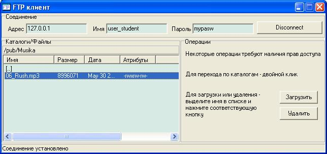 ftp клиент файлы каталоги