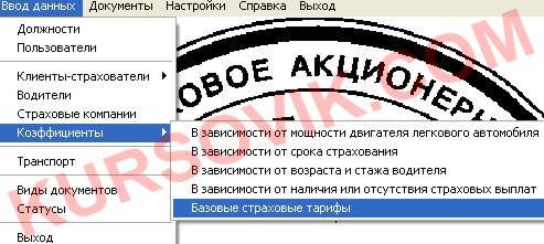 Дипломная работа (ВКР) C++ Builder 6.0