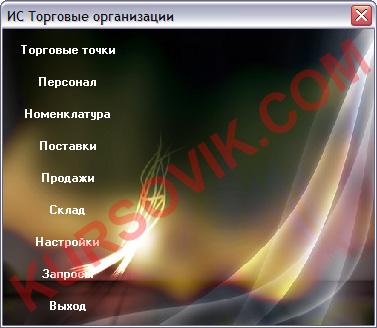 """ИС """"Торговые организации"""" (Interbase)"""