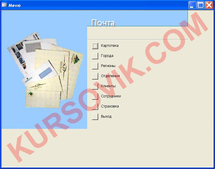 База данных Почта Курсовая работа на ms access Аксес  База данных quot Почта quot