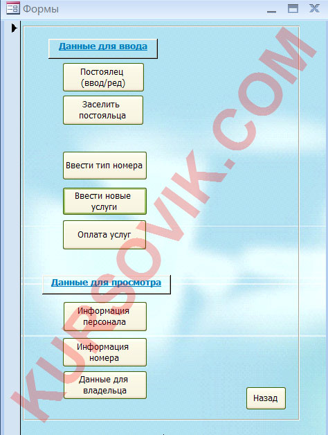 База данных «Гостиница» (версия 2)